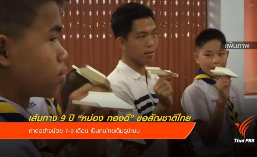 """เส้นทาง 9 ปี """"หม่อง ทองดี"""" ขอสัญชาติไทย"""