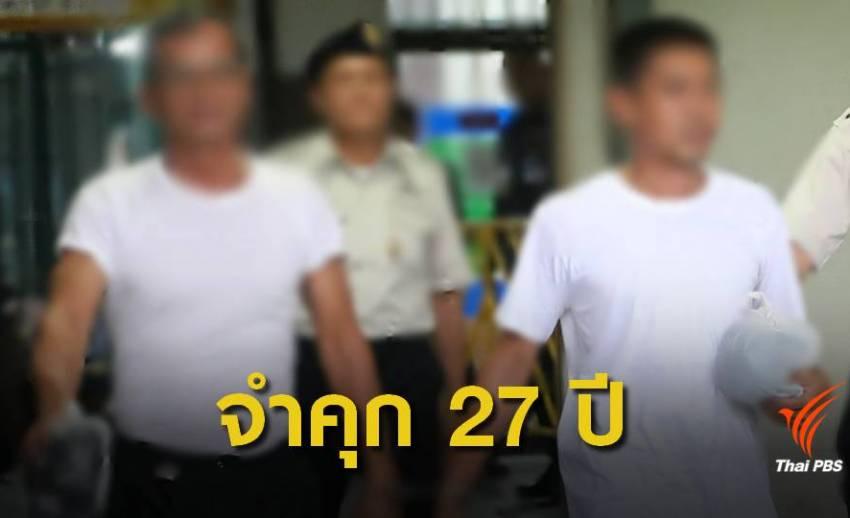 """จำคุก 2 นายทหาร """"ค้ามนุษย์โรฮิงญา"""" คนละ 27 ปี-ไม่ให้ประกันตัว"""