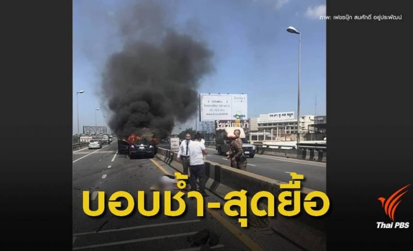 สุดยื้อ! อ.มหิดล รถชนไฟลุกบนทางคู่ขนานลอยฟ้าเสียชีวิต