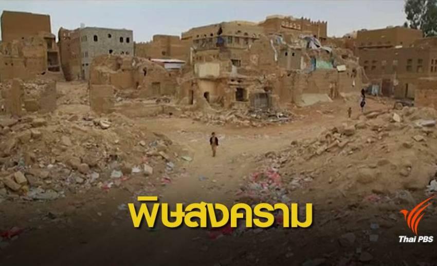 ยูเอ็นเตือนเยเมนอาจมีผู้อดอยากมากถึง 12 ล้านคน