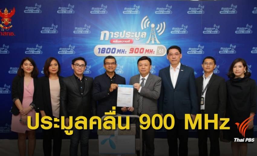 ดีแทคยื่นประมูลคลื่น 900 MHz วันสุดท้าย