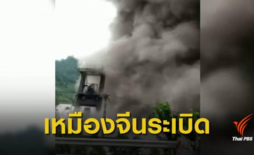 เหมืองถ่านหินจีนระเบิด เสียชีวิต 5 คน