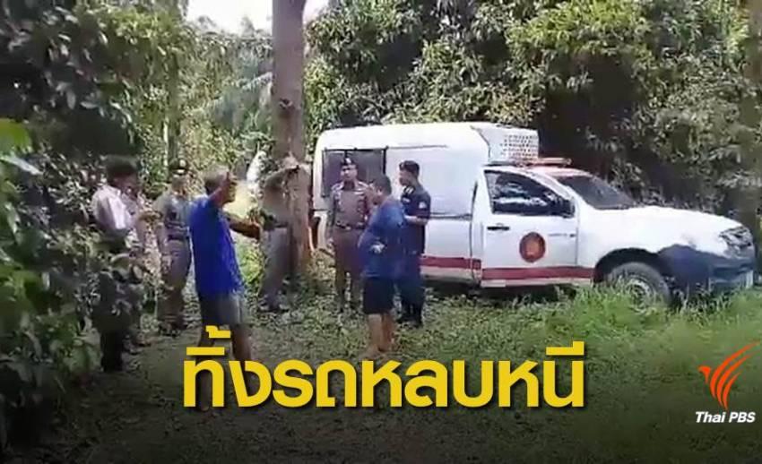 ระดมกำลังตามจับ 3 ผู้ต้องขังปล้นรถควบคุมหลบหนี