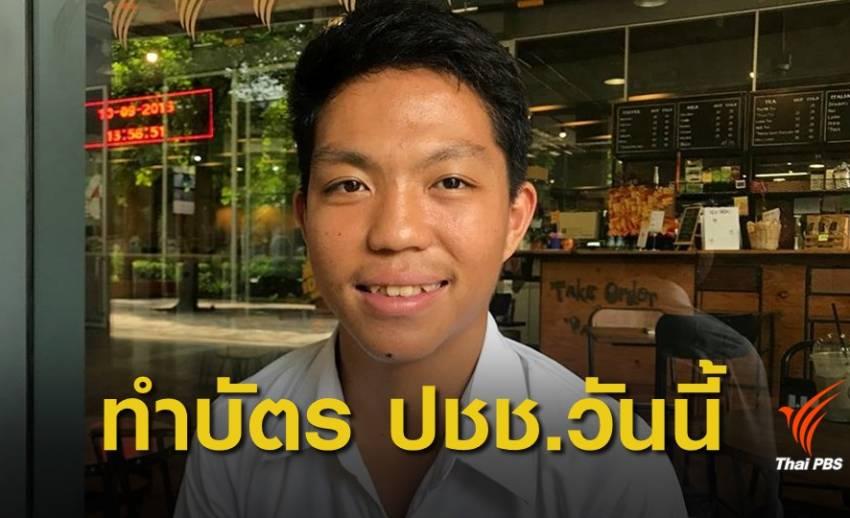 """วันนี้ที่รอคอย """"หม่อง ทองดี"""" เป็นคนไทยโดยสมบูรณ์"""