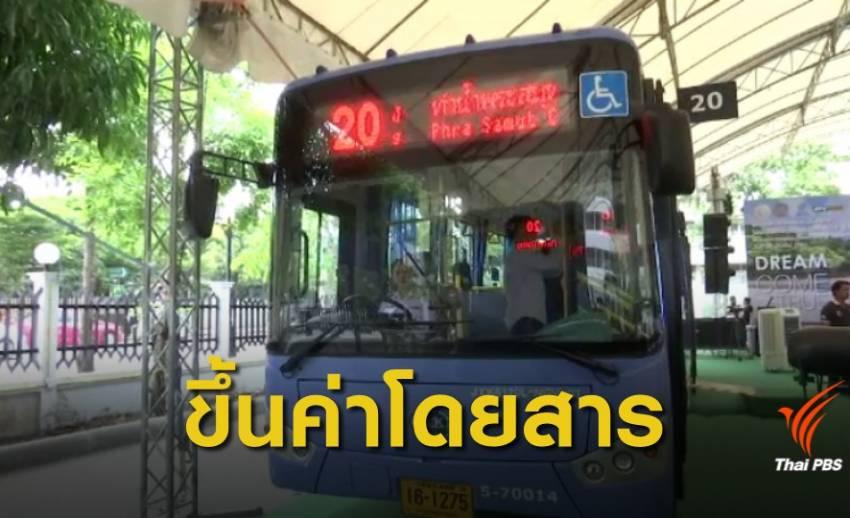 ขสมก.ขึ้นค่ารถเมล์ปรับอากาศรุ่นใหม่ 6 สาย 13-25 บาท