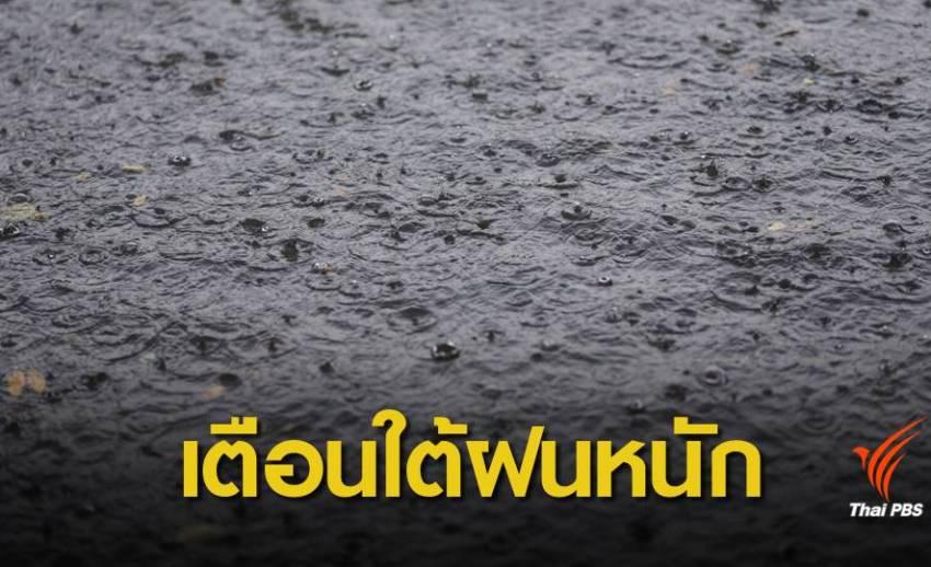 """เตือนพายุ """"โทราจี"""" ทำภาคใต้ฝนตกหนัก 19-21 พ.ย.นี้"""