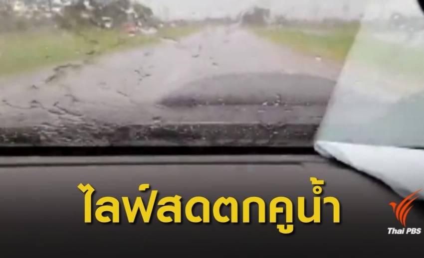 ถนนลื่น! หนุ่มพิษณุโลกขับรถไลฟ์สดตกคูน้ำเสียชีวิต
