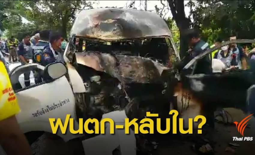 """สืบสาเหตุ """"รถตู้แรงงานเมียนมา"""" ชนต้นไม้ เสียชีวิต 9 คน"""