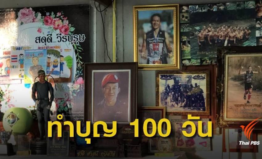 """ทีมหมูป่าร่วมทำบุญ 100 วัน """"จ่าแซม"""" วีรบุรุษถ้ำหลวง"""