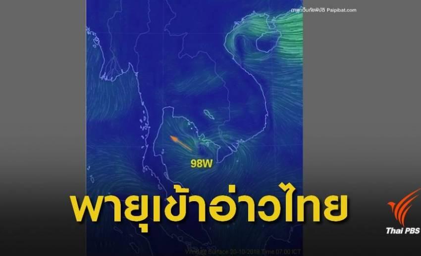 """พายุดีเปรสชั่นจ่อขึ้นฝั่ง """"ประจวบคีรีขันธ์"""" ฝนตกหนัก 20-22 ต.ค.นี้"""