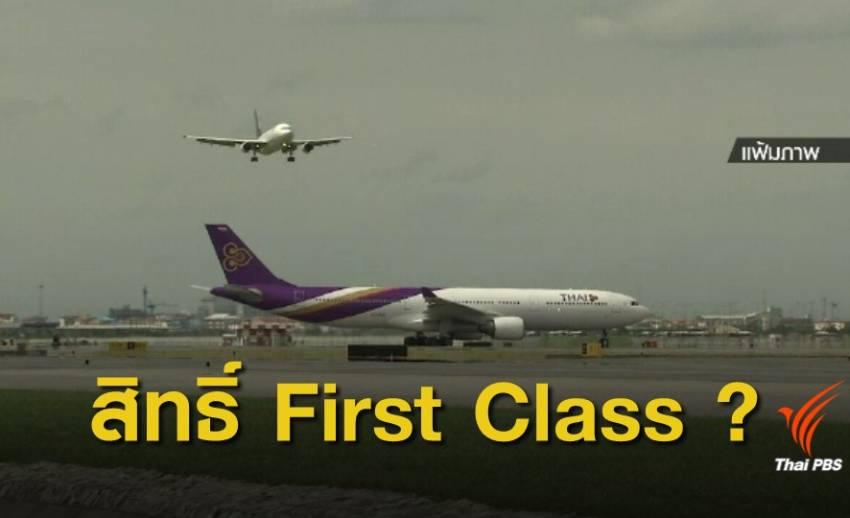 """ฟัง 2 ฝ่าย สิทธิ์ที่นั่งชั้น """"First Class"""" ผู้โดยสาร-นักบิน"""