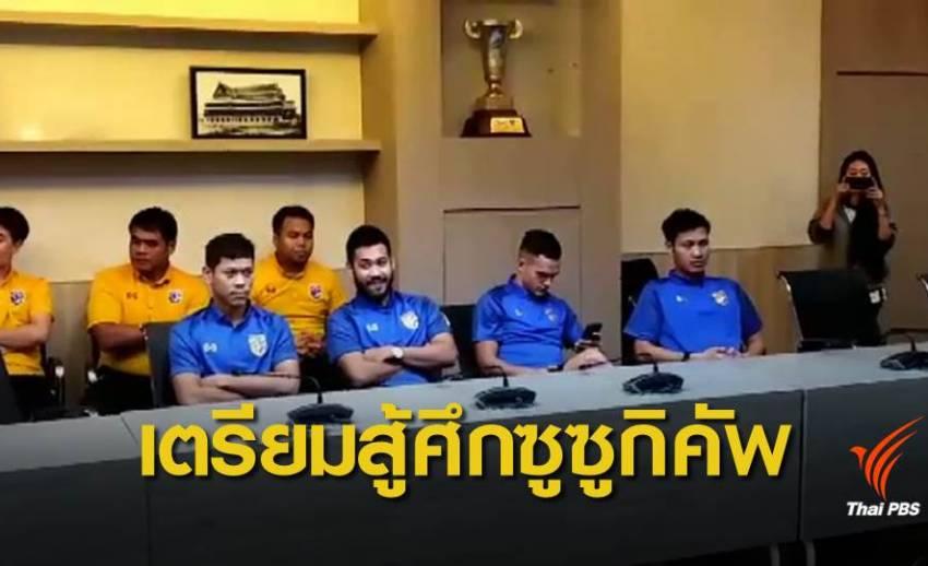 ช้างศึกทีมชาติไทย รายงานตัว ลุยศึกซูซูกิคัพ 2018