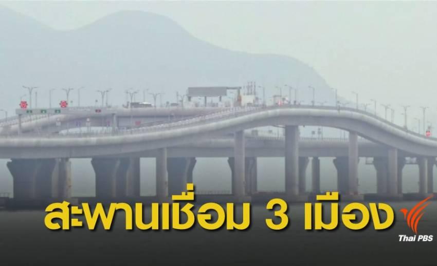 """""""จีน"""" เปิดสะพานข้ามทะเลยาวที่สุดในโลก"""