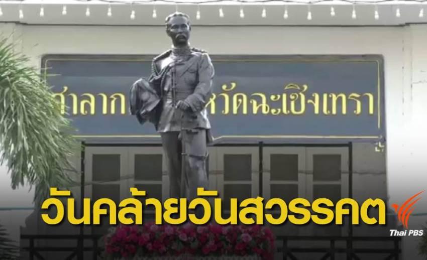 พสกนิกรชาวไทย น้อมรำลึกในพระมหากรุณาธิคุณ รัชกาลที่ 5