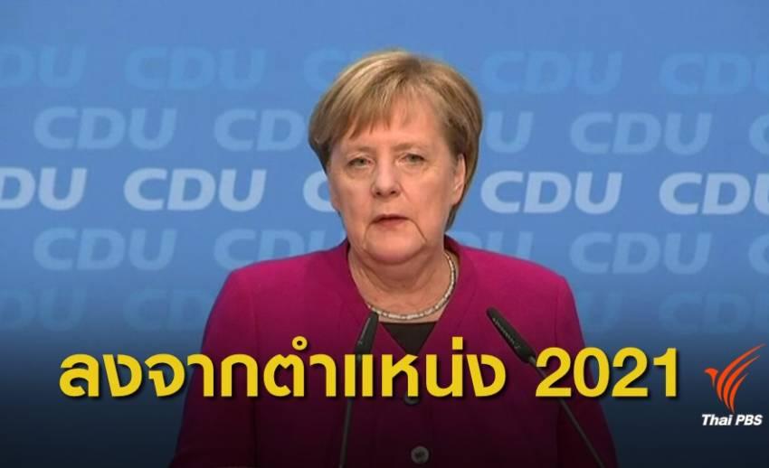"""""""อังเกลา แมร์เคิล"""" ประกาศวางมือทางการเมือง ปี 2021"""