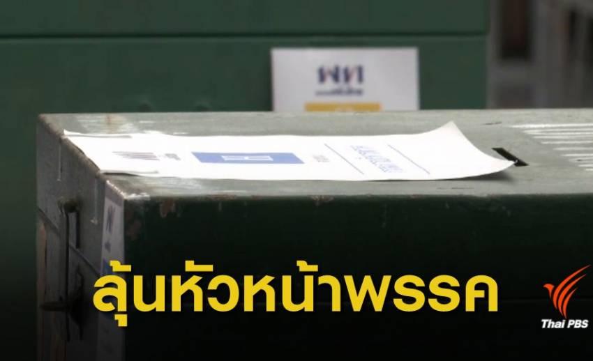 """""""ชัชชาติ"""" ปัดรับตำแหน่งใน """"พรรคเพื่อไทย"""""""