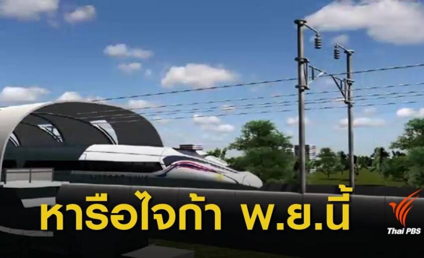 ก.คมนาคม ยันญี่ปุ่นไม่ยกเลิกลงทุนรถไฟความเร็วสูง