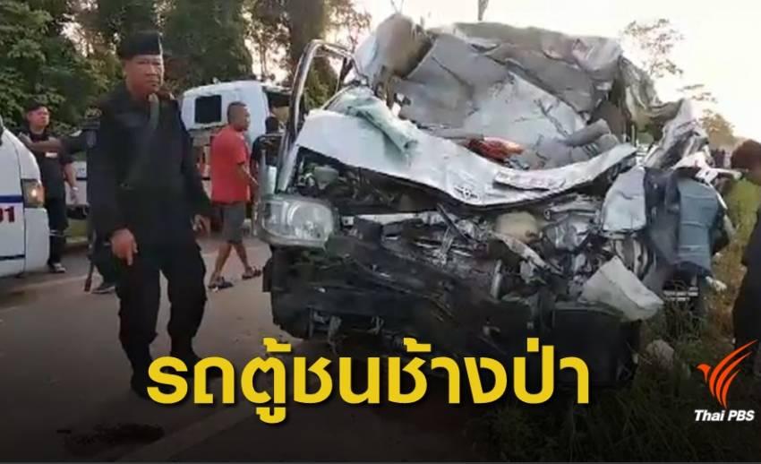 รถตู้ชนช้างป่าเจ็บ ผู้โดยสารดับ 2 เจ็บ 9 คน