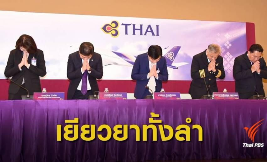 """""""การบินไทย"""" สรุปผลสอบปมดราม่า """"แย่งที่นั่ง"""""""