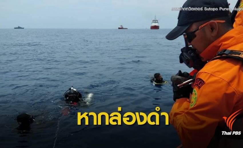 อินโดฯ เร่งค้นหากล่องดำเที่ยวบิน JT610 หาสาเหตุตก