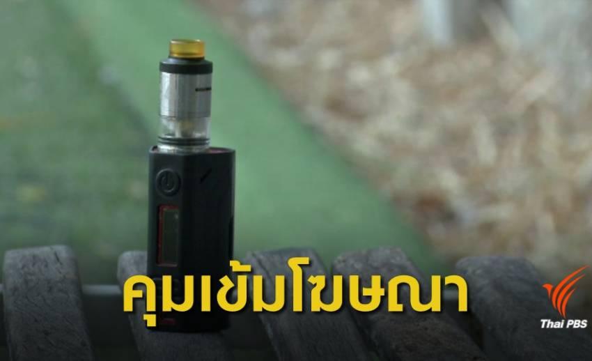WHO เตือนทั่วโลกคุมเข้มโฆษณาบุหรี่ไฟฟ้า