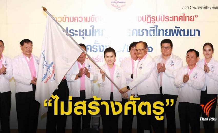 """""""กัญจนา"""" นั่งหัวหน้าพรรคชาติไทยพัฒนา"""