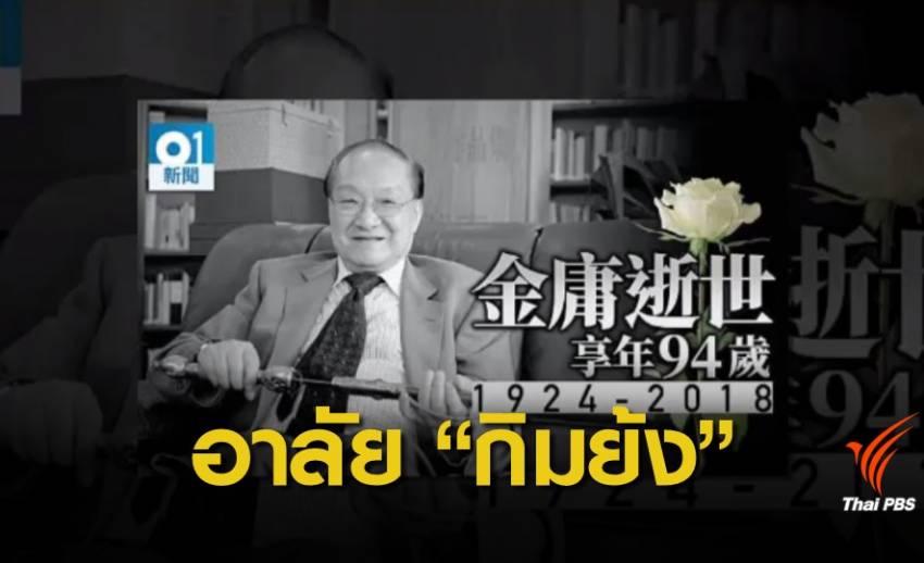 """อาลัย """"กิมย้ง"""" นักเขียนนิยาย """"มังกรหยก"""" จากไปในวัย 94 ปี"""