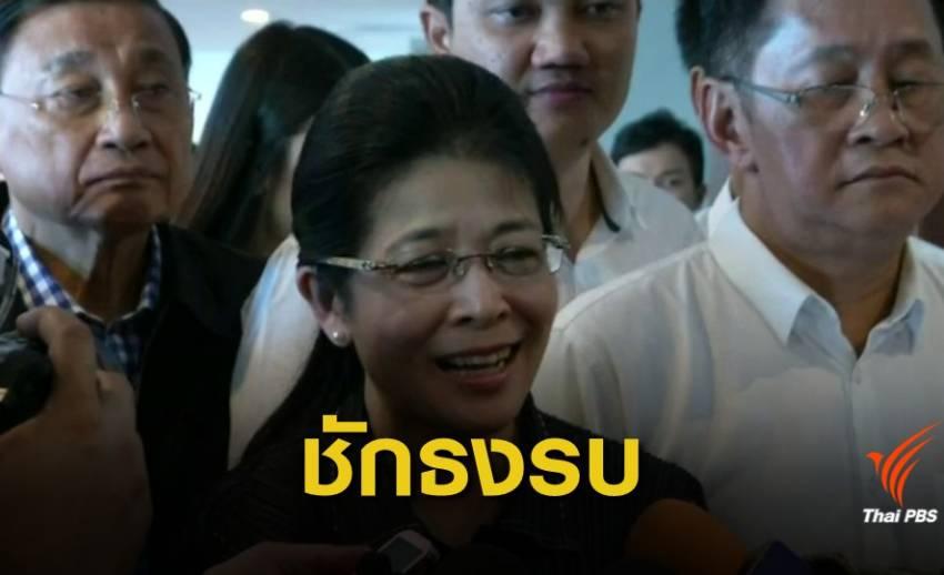"""""""สุดารัตน์"""" พร้อมสู้ศึกเลือกตั้ง บุกถิ่นย่าโมรับสมัคร ส.ส.เพื่อไทย"""