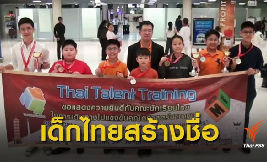 เด็กไทยคว้า 10 รางวัล แข่งขันคณิตศาสตร์นานาชาติ