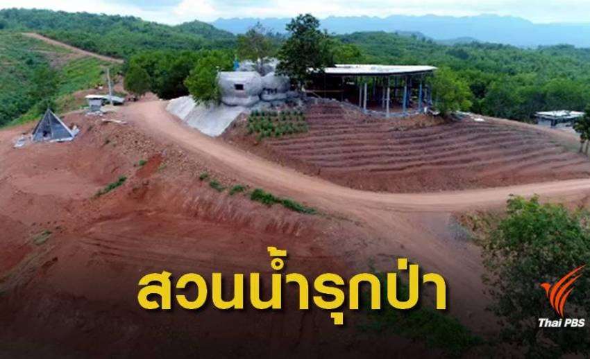 เปิดสวนน้ำรุกป่าภูขี้ไก่ 1,800 ไร่ในแปลงที่ถูกเพิกถอน
