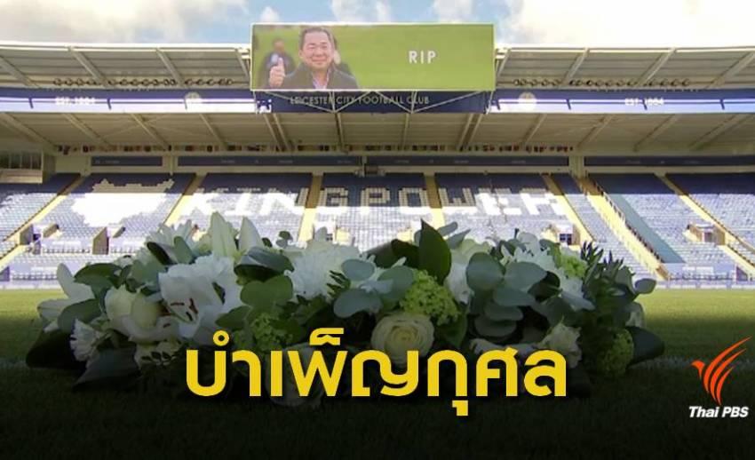 """ครอบครัวนำร่าง """"วิชัย"""" กลับบำเพ็ญกุศลถึงไทย พรุ่งนี้"""