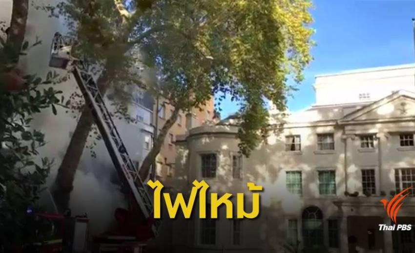 ไฟไหม้ใกล้สถานทูตซาอุฯ ในอังกฤษ