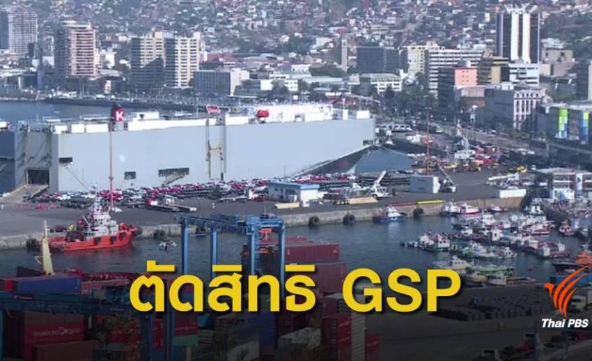 สหรัฐฯ ตัดสิทธิจีเอสพีสินค้าไทย 11 รายการ