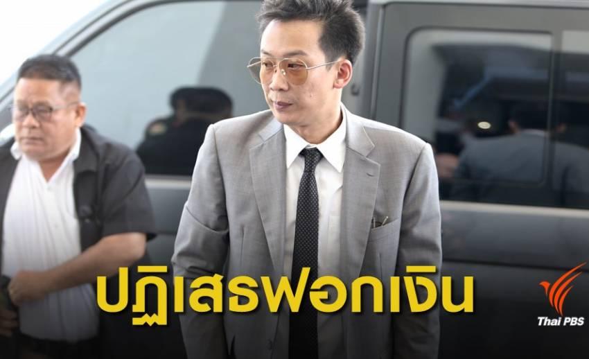 """""""โอ๊ค พานทองแท้"""" ให้การคดีปล่อยกู้กรุงไทย"""