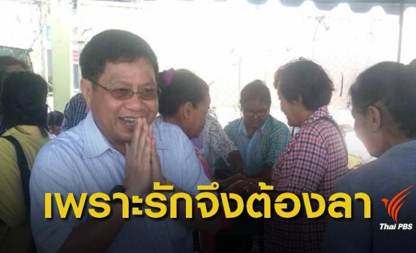 """""""สมศักดิ์"""" โพสต์อำลา """"พรรคชาติไทยพัฒนา""""  ปิดฉาก 32 ปี"""