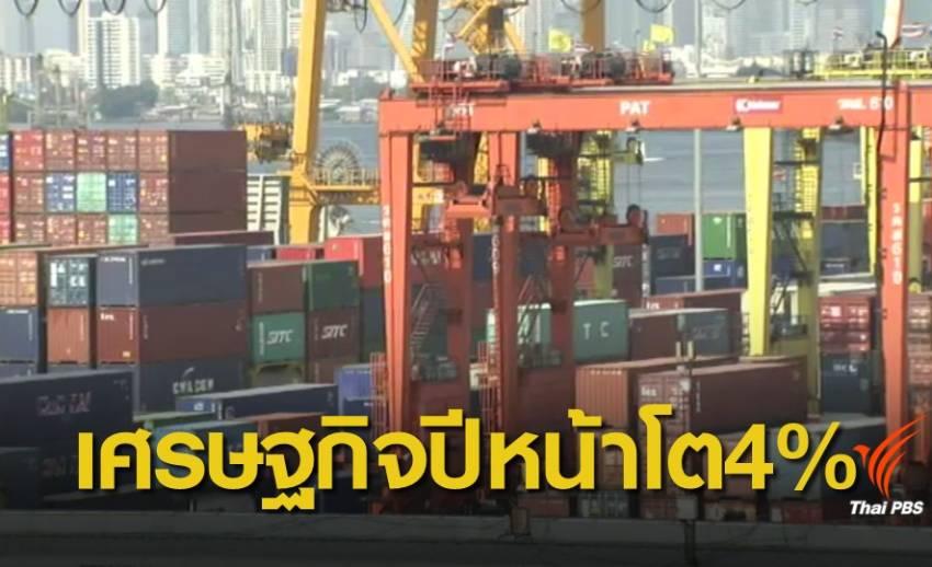 กกร.เชื่อเศรษฐกิจไทยปีหน้าเติบโต 4%