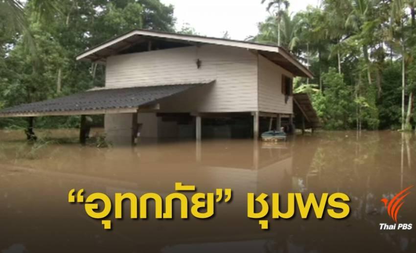 """""""ชุมพร"""" ประเมินความเสียหายจากน้ำท่วม 120 ล้านบาท"""