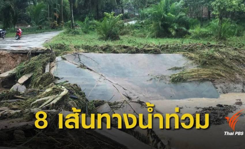 เช็ก 8 เส้นทางน้ำท่วมประจวบฯ-ชุมพร รถผ่านไม่ได้