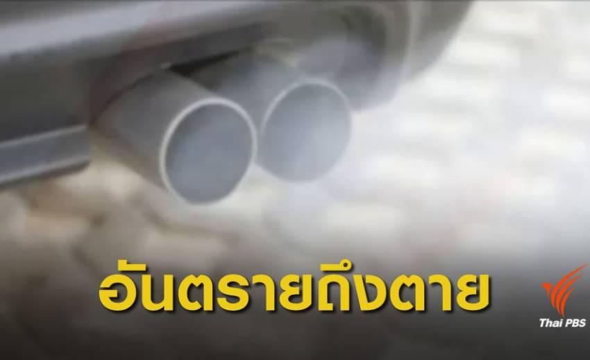 อันตรายท่อไอเสียรั่วในห้องเครื่อง เสี่ยงถึงตาย!