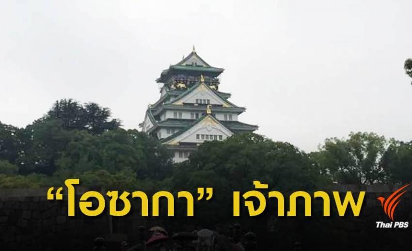 """ญี่ปุ่นได้รับคัดเลือกจัด """"เวิลด์เอ็กซ์โป 2025"""""""