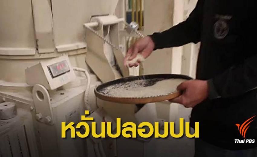 โรงสีอีสานคุมเข้มตรวจข้าวหอมมะลิป้องกันปลอมปน