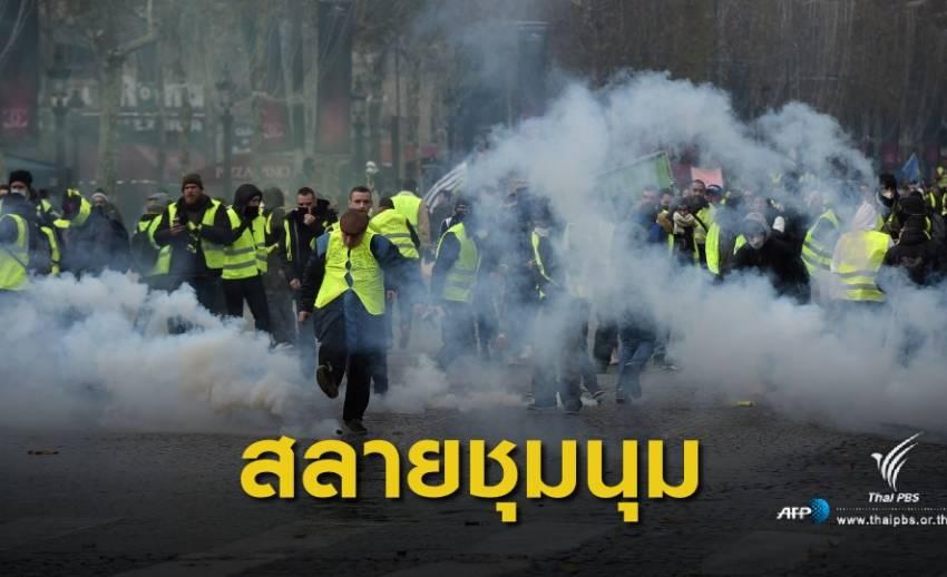 """ตำรวจฝรั่งเศสยิง """"แก๊สน้ำตา"""" สลายการชุมนุมประท้วงน้ำมันแพง"""