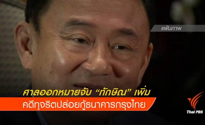 """ศาลออกหมายจับ """"ทักษิณ"""" เพิ่ม คดีทุจริตปล่อยกู้ธนาคารกรุงไทย"""