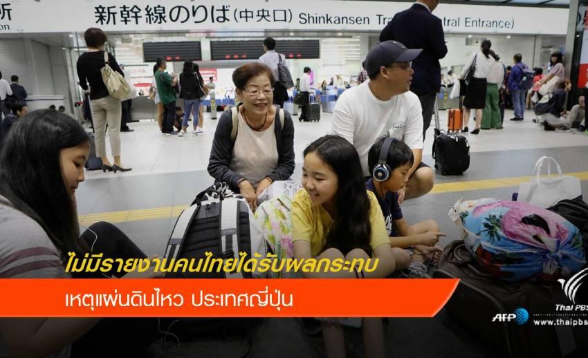 กต.เผยไม่มีรายงานคนไทยได้รับผลกระทบ เหตุแผ่นดินไหวญี่ปุ่น