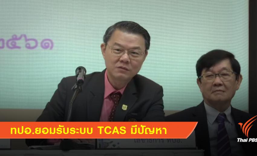 ทปอ.ยอมรับระบบ TCAS มีปัญหา