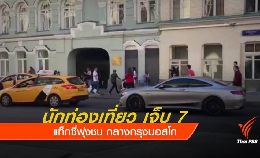 แท็กซี่พุ่งชนนักท่องเที่ยวในรัสเซีย เจ็บ 7 คน