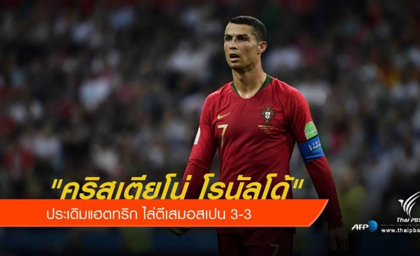 """""""โรนัลโด้"""" ประเดิมแฮตทริกบอลโลก 2018 ไล่ตีเสมอสเปน 3-3"""