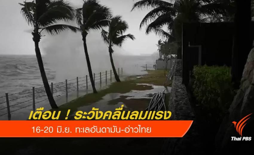 เตือน ทะเลอันดามัน-อ่าวไทยตอนบน เจอคลื่นลมแรง 16-20 มิ.ย.