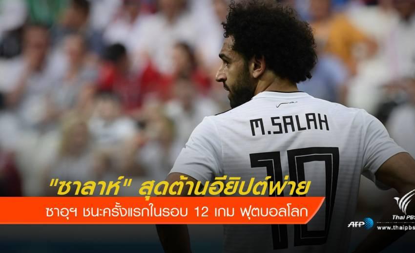 """""""ซาลาห์"""" สุดต้านอียิปต์พ่ายซาอุฯ ทิ้งทวนฟุตบอลโลก 2018"""