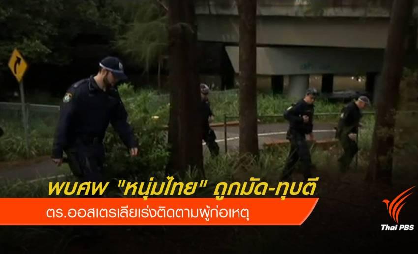 """ตร.ออสเตรเลีย เร่งจับมือฆ่า """"หนุ่มไทย"""" ถูกมัดทิ้งริมถนน"""
